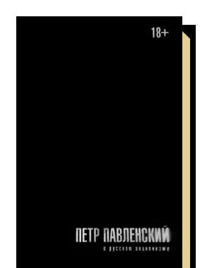 О русском акционизме