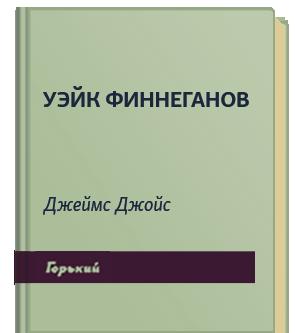 Уэйк Финнеганов