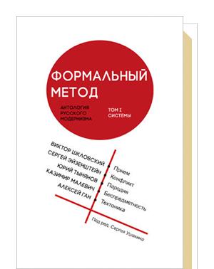 Формальный метод: Антология русского модернизма. Том 1. Системы