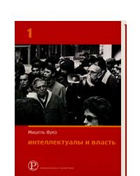 Интеллектуалы и власть: Избранные политические статьи, выступления и интервью. Часть 1