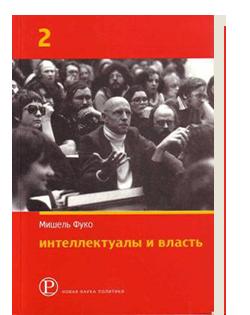 Интеллектуалы и власть: Избранные политические статьи, выступления и интервью. Часть 2