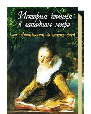 История чтения в Западном мире от Античности до наших дней