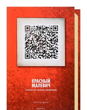 Красный Малевич. Статьи из газеты «Анархия»