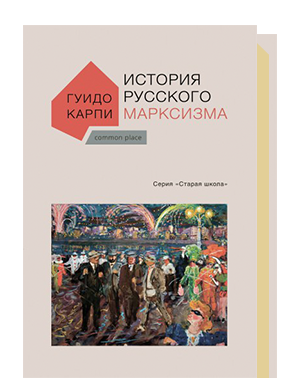 История русского марксизма