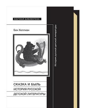 Сказка и быль: история русской детской литературы