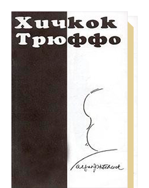 Хичкок / Трюффо