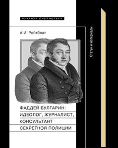 Фаддей Венедиктович Булгарин: идеолог, журналист, консультант секретной полиции