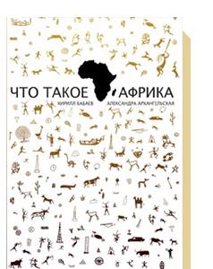Что такое Африка?
