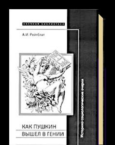 Как Пушкин вышел в гении