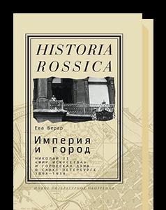 Империя и город. Николай II. «Мир искусств» и городская дума в Санкт-Петербурге. 1894-1914