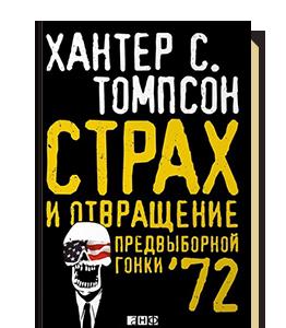 Страх и отвращение предвыборной гонки – 72