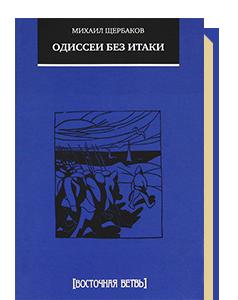 Одиссея без Итаки