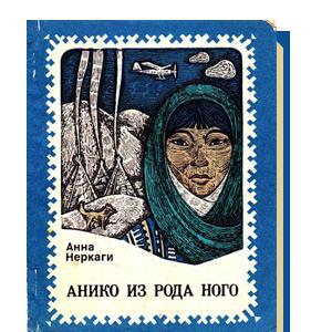Анико из рода Ного