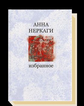 Мудрые изречения ненецкого народа