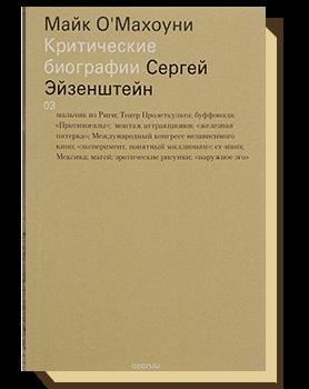Сергей Эйзенштейн