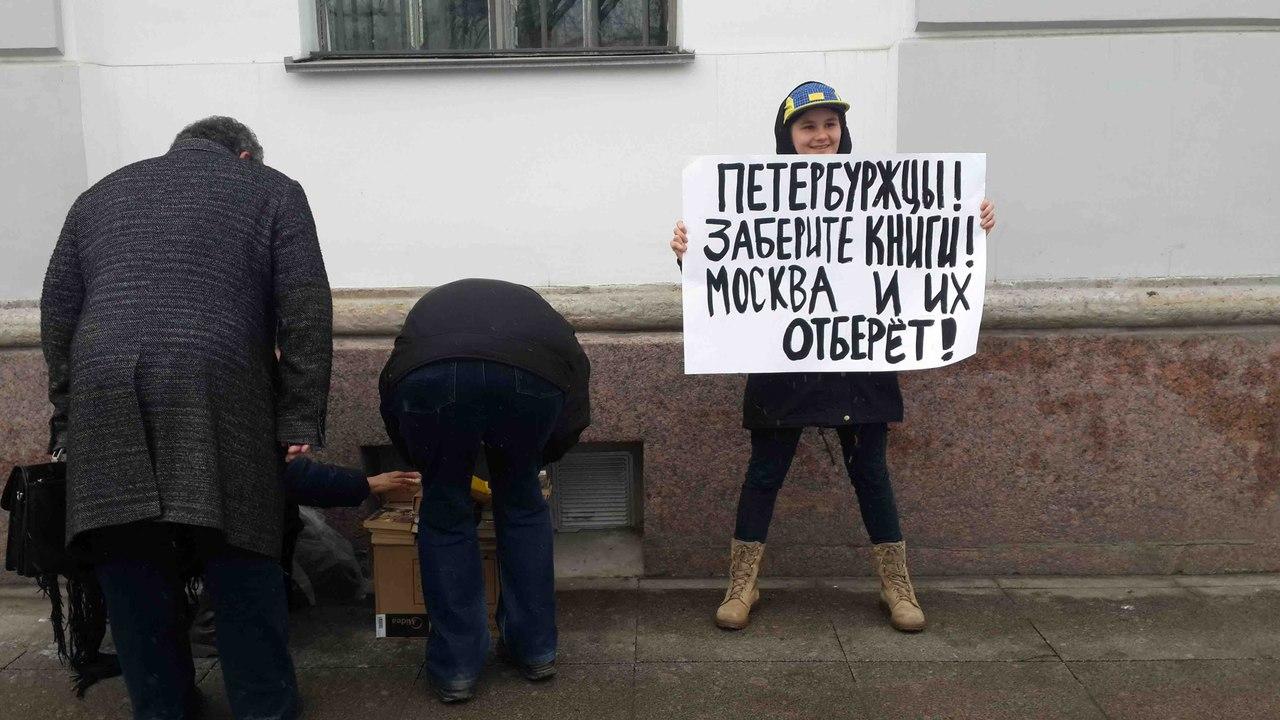 ВПетербурге митингуют против объединения РНБ иМосковской национальной библиотеки