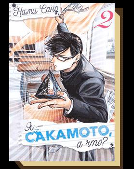 Я — Сакамото, а что?