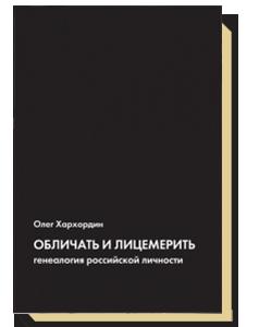 Обличать и лицемерить: генеалогия российской личности