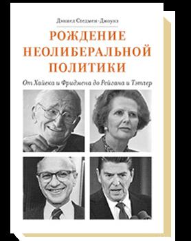 Рождение неолиберальной политики: от Хайека и Фридмана до Рейгана и Тэтчер