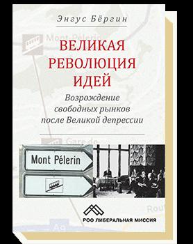 Великая революция идей: возрождение свободных рынков после Великой депрессии