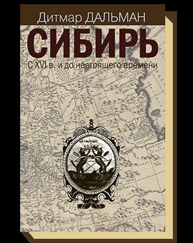 Сибирь с XVI в. и до настоящего времени