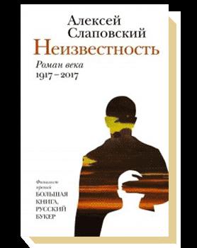 Неизвестность. Роман века, 1917–2017