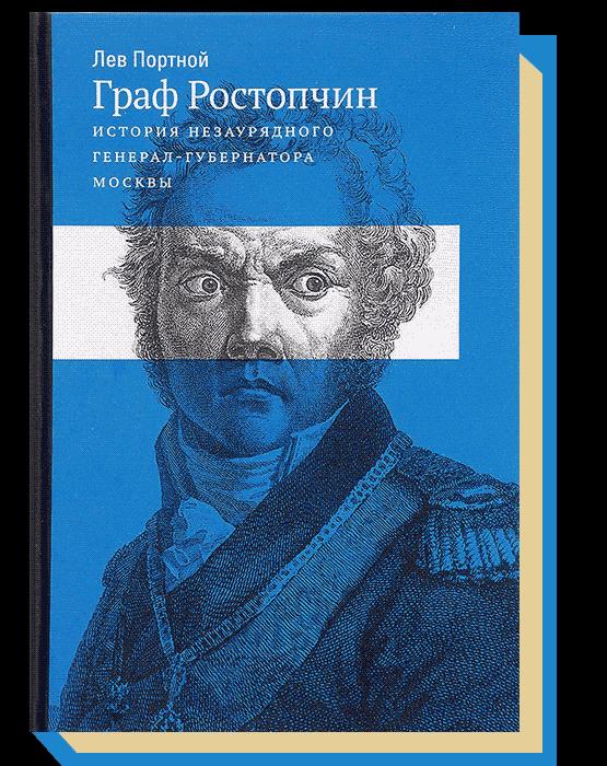 Граф Ростопчин. История незаурядного генерал-губернатора Москвы