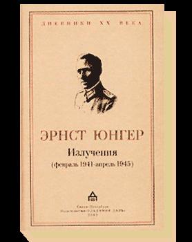 Излучения (февраль 1941—апрель 1945)