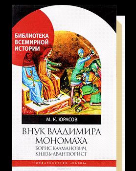 Внук Владимира Мономаха: Борис Калманович — князь-авантюрист