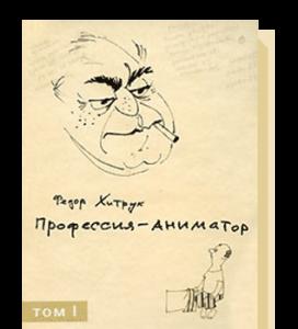 Профессия — аниматор