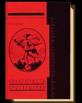 Авантюристы Просвещения: «Те, кто поправляет фортуну»