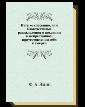Путь ко спасению, или Разные набожные размышления, в которых заключается нужнейшая к общему знанию часть Богословия