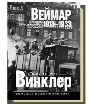 Веймар 1918–1933. История первой немецкой демократии