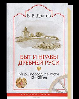 Быт и нравы Древней Руси. Миры повседневности XI–XIII вв