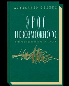 Эрос невозможного: история психоанализа в России