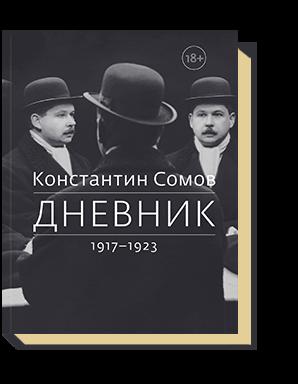 Дневник. 1917 — 1923