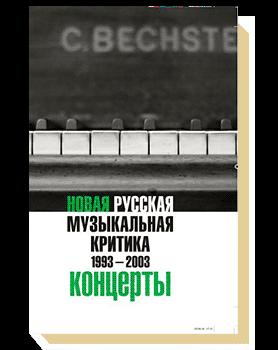Новая русская музыкальная критика. 1993–2003. В трех томах. Том 3: Концерты