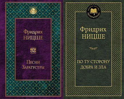 УФАС: «Эксмо» скопировало уконкурента оформление классики мировой литературы