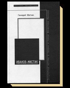 Иванов-мистик: Оккультные мотивы в поэзии и прозе Вячеслава Иванова (1907–1919)