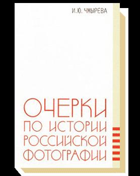 Очерки по истории российской фотографии