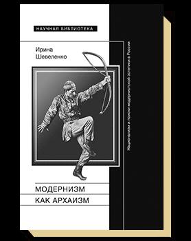 Модернизм как архаизм: национализм и поиски модернистской эстетики в России