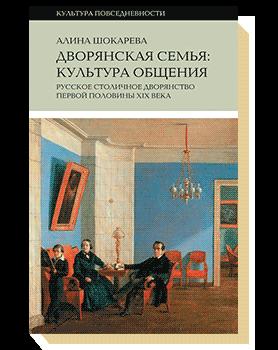Дворянская семья: культура общения. Русское столичное дворянство первой половины XIX века