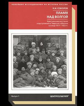 Пламя над Волгой. Крестьянские восстания и выступления в Тверской губернии в конец 1917—1922 гг