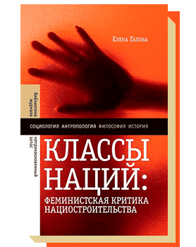 Классы наций: феминистская критика нациостроительства