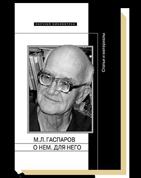 М. Л. Гаспаров. О нем. Для него: Статьи и материалы