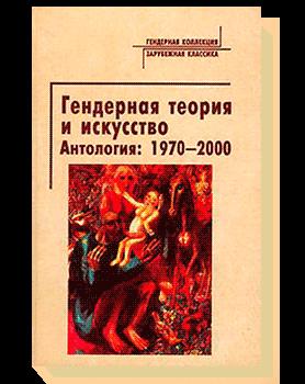 Гендерная теория и искусство. Антология: 1970-2000