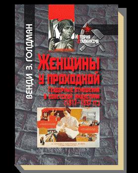 Женщины у проходной. Гендерные отношения в советской индустрии (1917—1937 гг.)