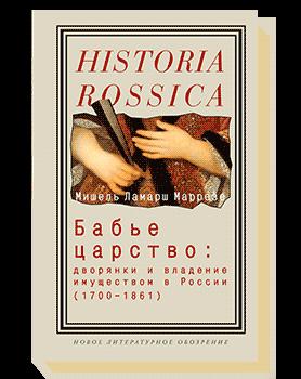 Бабье царство. Дворянки и владение имуществом в России (1700—1861)