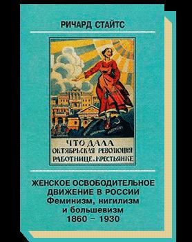 Женское освободительное движение в России. Феминизм, нигилизм и большевизм. 1860-1930