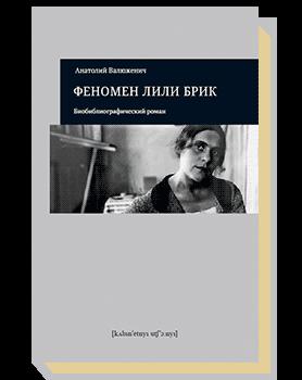 Феномен Лили Брик: Биобиблиографический роман